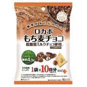 10パックロカボもち麦チョコ 100g