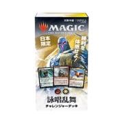 マジック:ザ・ギャザリング 日本限定チャレンジャーデッキ 詠唱乱舞 [トレーディングカード]