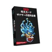 ダンジョンズ&ドラゴンズ 呪文カード ザナサーの百科全書 [ボードゲーム]