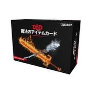 ダンジョンズ&ドラゴンズ 魔法のアイテムカード [ボードゲーム]