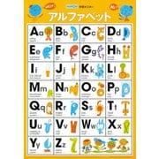 GP-31 学習ポスター アルファベット [対象年齢:2歳~]