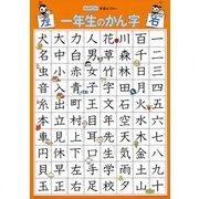 GP-51 学習ポスター 一年生のかん字 [対象年齢:2歳~]