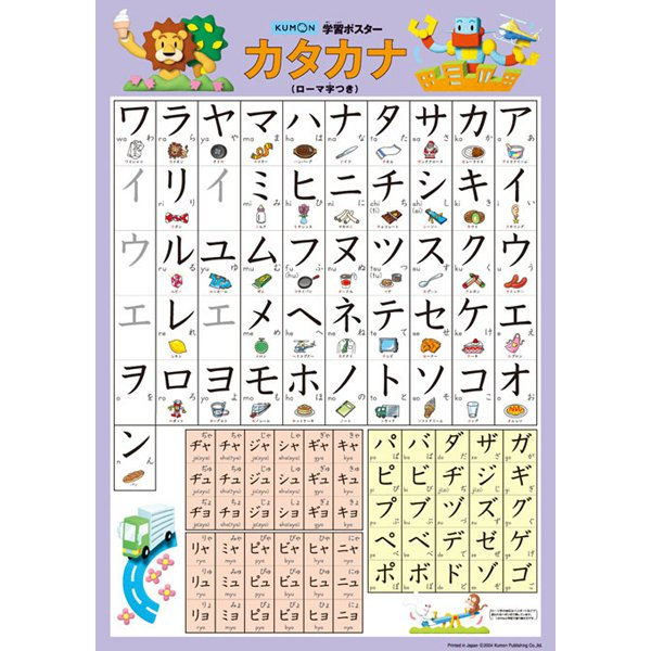 GP-61 学習ポスター カタカナ [対象年齢:2歳~]
