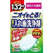 部分入れ歯洗浄剤132錠
