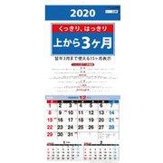 8713 [上から3ヶ月カレンダー]