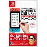 東北大学加齢医学研究所 川島隆太教授監修 脳を鍛える大人のNintendo Switchトレーニング [Nintendo Switchソフト]