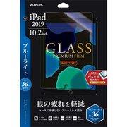LPITM19FGB [iPad 2019 (10.2inch) ガラスフィルム「GLASS PREMIUM FILM」 ブルーライトカット]
