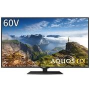 8T-C60BW1 [AQUOS(アクオス) BW1シリーズ 60V型 地上・BS・110度CSデジタル液晶テレビ 8K対応/4Kダブルチューナー内蔵]
