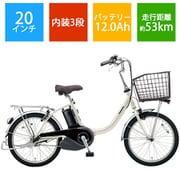 BE-ELL032S [電動アシスト自転車 ビビ・L・20 20型 内装3段変速 ウォームシルバー]
