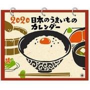 7NSP9355 [2020 壁掛けカレンダー ウマイモノ UMAIMONO]