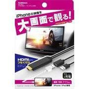 KD-207 [HDMI変換ケーブル iPhone専用]