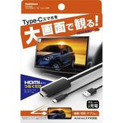 KD-208 [HDMI変換ケーブル Type-C専用]