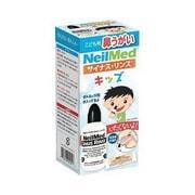 サイナス・リンス キット 子供用 洗浄ボトル+30P