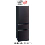 MR-CX37EL-BR [冷蔵庫 (365L・左開き) 3ドア CXシリーズ グロッシーブラウン]