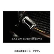 SA470-01 [シートベルト ボタンカバー タイプF 2個セット クリスタル QNC20 bB 200系ハイエース 30系ハリアー ...]