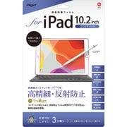 TBF-IP19FLH [iPad 10.2インチ 2019年モデル用 フィルム 高精細反射防止]