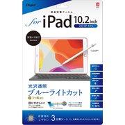 TBF-IP19FLKBC [iPad 10.2インチ 2019年モデル用 フィルム 光沢透明ブルーライトカット]