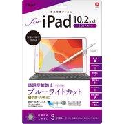 TBF-IP19FLGCBC [iPad 10.2インチ 2019年モデル用 フィルム 透明反射防止ブルーライトカット]