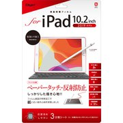 TBF-IP19FLGPA [iPad 10.2インチ 2019年モデル用 フィルム ペーパータッチ 反射防止]