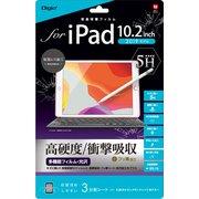 TBF-IP19FPK5H [iPad 10.2インチ 2019年モデル用 多機能フィルム 光沢5H衝撃吸収]