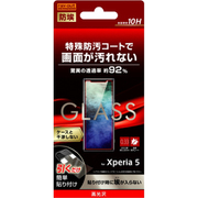 RT-XP5F/BSCG [Xperia 5 ガラスフィルム 防埃 10H 光沢 ソーダガラス]
