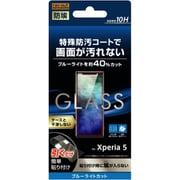 RT-XP5F/BSMG [Xperia 5 ガラスフィルム 防埃 10H ブルーライトカット ソーダガラス]