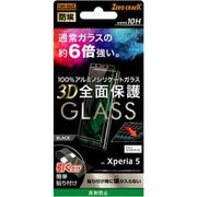 RT-RXP5RFG/BHB [Xperia 5 ガラスフィルム 防埃 3D 10H アルミノシリケート 全面保護 反射防止/ブラック]