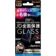 RT-RXP5RFG/BMB [Xperia 5 ガラスフィルム 防埃 3D 10H アルミノシリケート 全面保護 ブルーライトカット/ブラック]