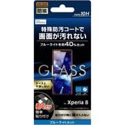 RT-RXP8F/BSMG [Xperia 8 ガラスフィルム 防埃 10H ブルーライトカット ソーダガラス]