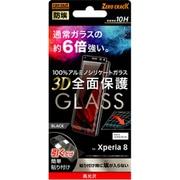 RT-RXP8RFG/BCB [Xperia 8 ガラスフィルム 防埃 3D 10H アルミノシリケート 全面保護 光沢/ブラック]