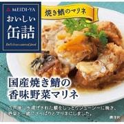明治屋 国産焼き鯖の香味野菜マリネ 85g