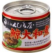 元祖くじら 鯨大和煮 3缶 SP 120X3