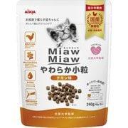 MiawMiaw やわらか小粒チキン味240g