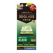 TR-XP43-GHF-CCBK [Xperia 5 高透明 立体成型シームレスガラス ブラック]