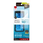 TR-XPNP1-GL-BCCC [Xperia 8 ブルーライト低減 画面保護強化ガラス クリア]