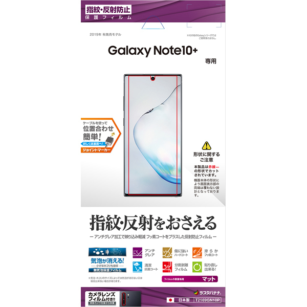 T2169GN10P [Galaxy Note10+ 反射防止フィルム]