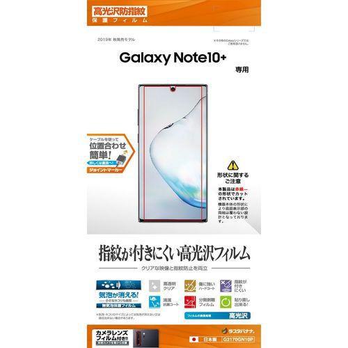 G2170GN10P [Galaxy Note10+ 光沢防指紋フィルム]