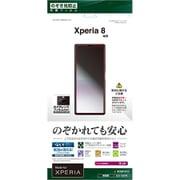 K2119XP8 [Xperia 8 覗き見防止フィルム]
