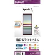 T2090XP5 [Xperia 5 反射防止フィルム]
