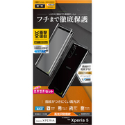 UG2100XP5 [Xperia 5 薄型TPU光沢防指紋フィルム 両面セット]