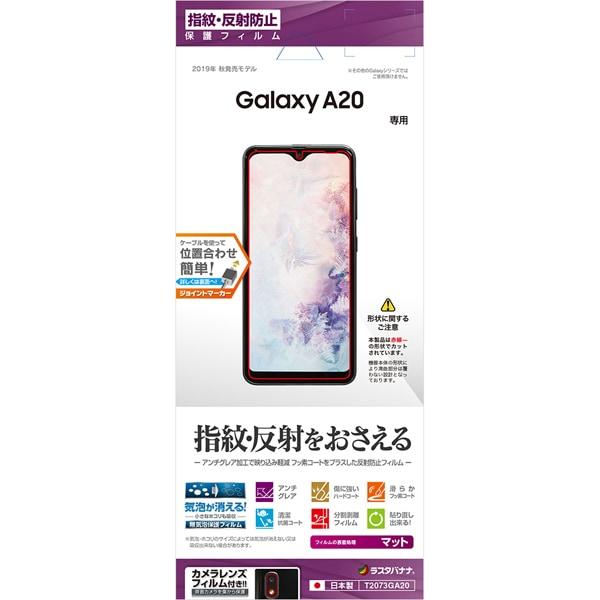 T2073GA20 [Galaxy A20 反射防止フィルム]
