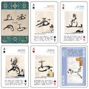G-07-16 武将花押トランプ [カードゲーム]