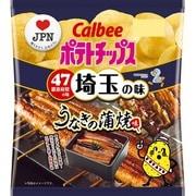 【限定】ポテトチップスうなぎの蒲焼味 55g