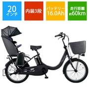 BE-ELRD03B [電動アシスト自転車 ギュット・クルームR・DX 20型 内装3段変速 16.0Ah マットチャコールブラック]