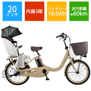 BE-ELRD03T [電動アシスト自転車 ギュット・クルームR・DX 20型 内装3段変速 16.0Ah マットキャメル]