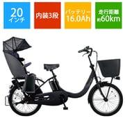 BE-ELRE03B [電動アシスト自転車 ギュット・クルームR・EX 20型 内装3段変速 16.0Ah マットチャコールブラック]