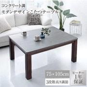 YS-225078 [コンクリート調モダンデザインこたつテーブル Mortarete こたつテーブル 天板サイズ:長方形(75×105cm) テーブルカラー:グレー]