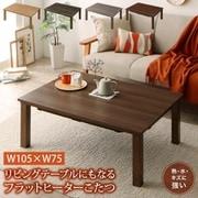 YS-225074 [モダンデザインフラットヒーターこたつテーブル flatz こたつテーブル 天板サイズ:長方形(75×105cm) テーブルカラー:ウォールナットブラウン]