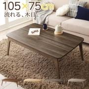 YS-225263 [北欧デザイン こたつテーブル Anitta こたつテーブル 天板サイズ:長方形(75×105cm) テーブルカラー:ダークグレー]