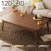 YS-225265 [北欧デザイン こたつテーブル Anitta こたつテーブル 天板サイズ:4尺長方形(80×120cm) テーブルカラー:ウォールナットブラウン]